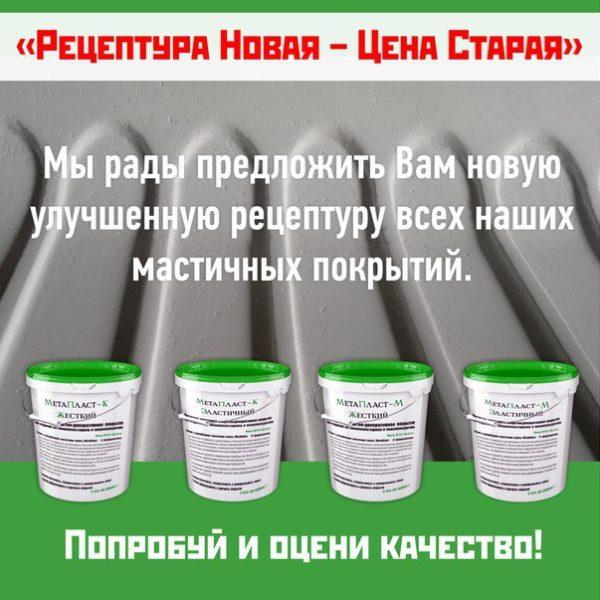 Метапласт